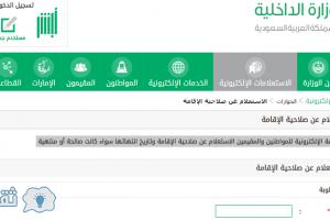 استعلام الاقامة : استعلام عن انتهاء الاقامه وصلاحية الإقامة وزارة الداخلية