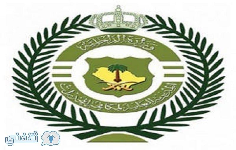 تقديم المخدرات 1438 : رابط التسجيل في مكافحة المخدرات وفتح باب القبول على الوظائف العسكرية