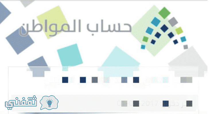 شروط حساب المواطن السعودي: للحصول على الدعم النقدي والقبول الفوري في برنامج الدعم الحكومي#حساب_المواطن