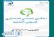 التأمين الطبي للمعلمين : موعد ورابط التسجيل في برنامج التأمين الصحي لمنسوبي وزارة التعليم في موقع فارس