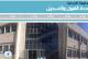 نتائج الموازي الجامعة الاردنية 2016/2017 : معدلات القبول في الجامعات الاردنية وحدة القبول والتسجيل