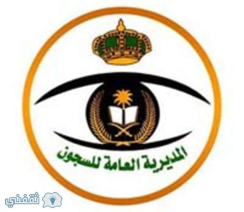 وظائف مديرية السجون السعودية
