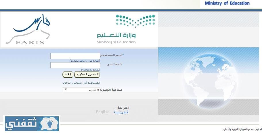 تحديث نظام فارس 1438 : طريقة التحديث في نظام فارس الخدمة الذاتية وتغيير الرقم السري
