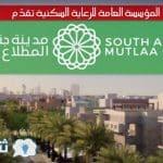 بيان أسماء الدفعة الخامسة من قسائم المطلاع السكنى بالكويت من جنوب المطلاع N4و رابط الموقع الاسماء2017