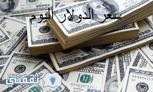 سعر الدولار اليوم في البنوك والسوق السوداء الأربعاء 1/3/2017