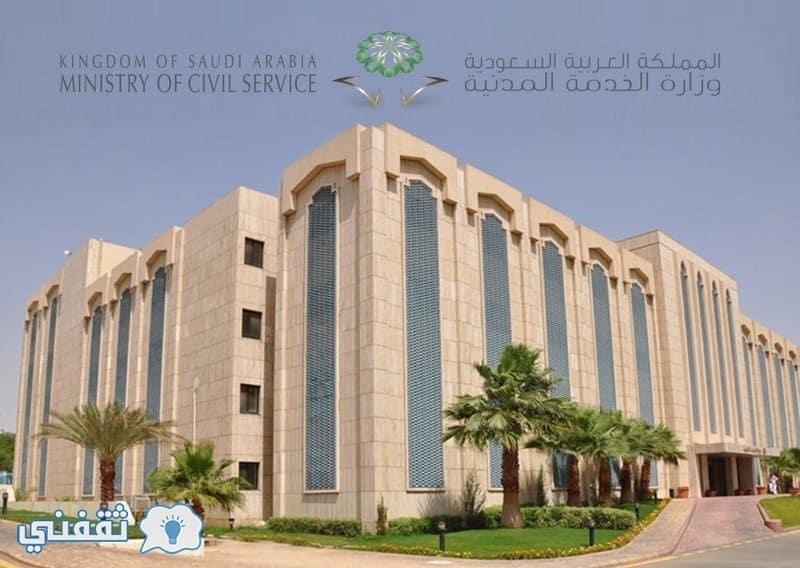 الخدمة المدنية : مجلس الوزراء قرر بتعديل 6 مواد تعرف علي التفاصيل
