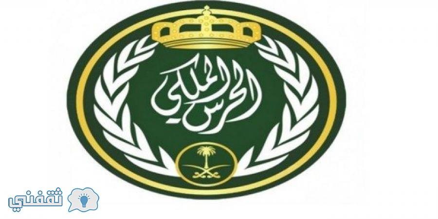 الحرس الوطني التوظيف
