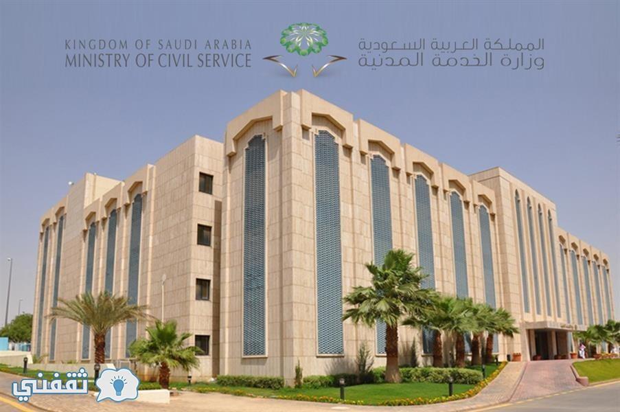 وظائف الخدمة المدنية : 14 وظيفة حددتها الخدمة المدنية-ومجلس الوزراء السعودي يقر في شأن صرف البدلات لشاغليها