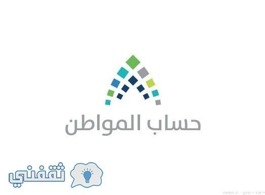 حساب المواطن : بالصور والفيديو مراحل تسجيل برنامج حساب مواطن السعودي خطوات التسجيل