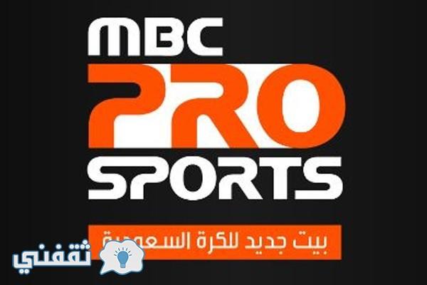 تردد MBC PRO Sports الجديد التردد الجديد لقناة ام بي سي برو سبورت MBC PRO Sports نايل سات .. عرب سات