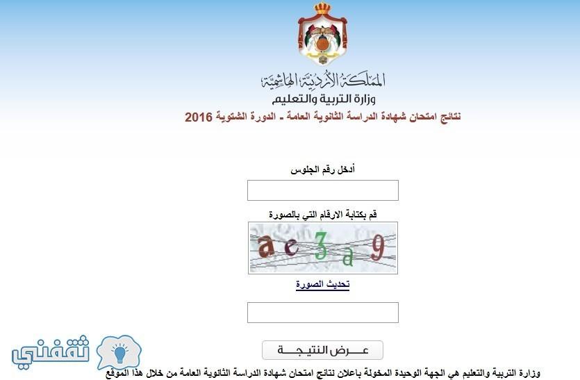 رابط نتائج التوجيهي 2017 الأردن الدورة الشتوية نتائج الثانوية العامة برقم الجلوس  tawjihi.jo