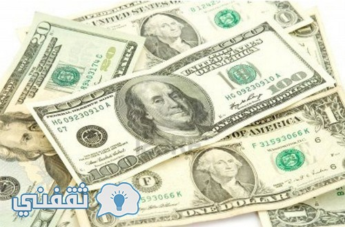 سعر الدولار اليوم في البنوك الأحد 26/2/2017 وتحديث مستمر