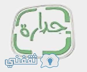 رابط برنامج جدارة : وزارة الخدمة المدنية تطلق موقع جدارة للتسجيل والأشتراك-خطوات الأشتراك بجدارة