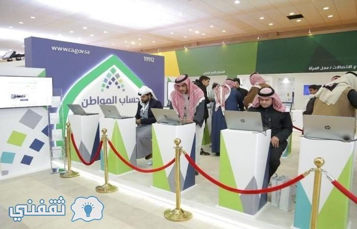 استعلام الدعم الذكي لحساب المواطن وطريقة تسجيل دخول بوابة حساب المواطن السعودي ca.gov.sa