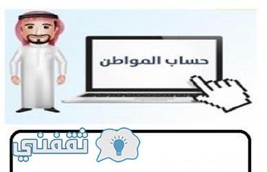 حساب المواطن: من هم مستحقي دعم حساب المواطن والفئات المستفادة من البرنامج-خطوات التسجيل بالبرنامج
