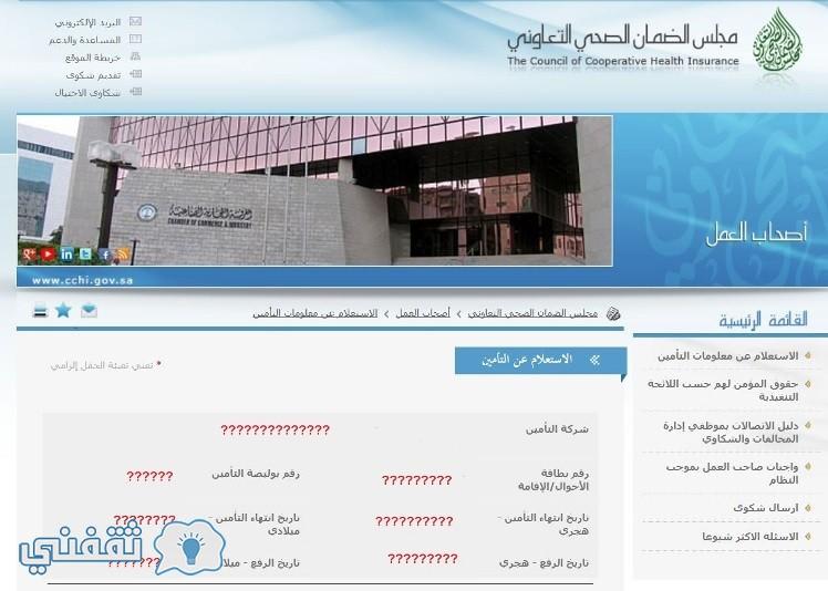 الاستعلام عن صلاحية التأمين الصحي موقع مجلس الضمان الصحي