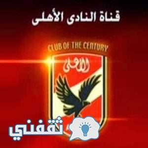 تردد قناة الأهلي الجديد