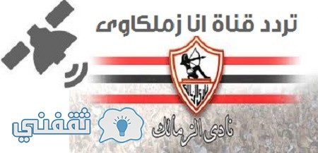 تردد قناة الزمالك Zamalek tv الجديد 2017 على نايل سات الناقلة لمباريات نادي الزمالك في الدوري المصري