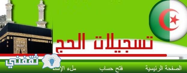قائمة الحجاج 2017 الجزائر ونتائج قرعة الحج الجزائر 2017