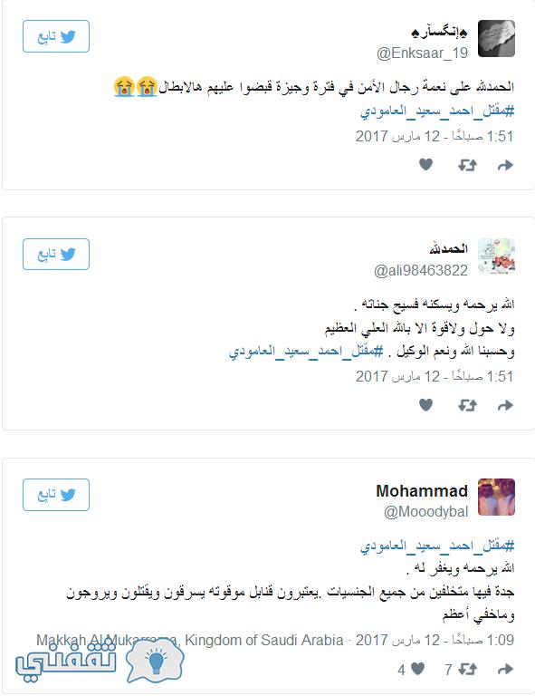 تغريدات مقتل أحمد سعيد العامودي