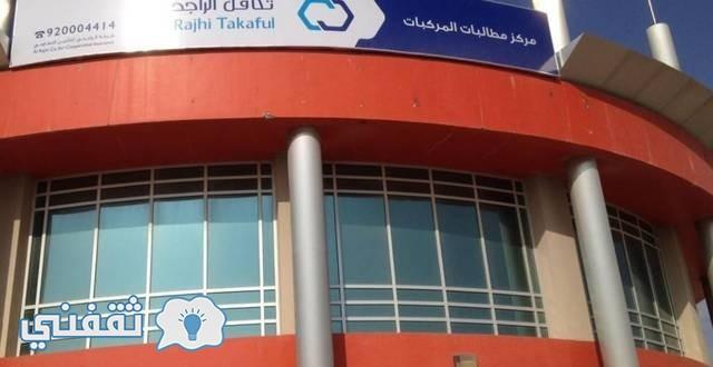 التكافل الطبي Alrajhi Takaful : شروط الوظائف الجديدة في تكافل الراجحي للتأمين 1438