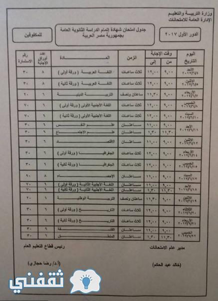 جدول امتحانات الثانوية العامة 2017 للمكفوفين