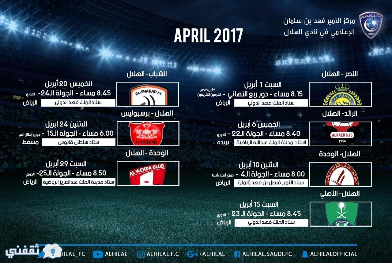 جدول مباريات الهلال القادمة في شهر أبريل