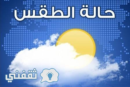 حالة الطقس ودرجات الحرارة المتوقعة غداً الثلاثاء 25-4-2017 علي جميع محافظات الجمهورية