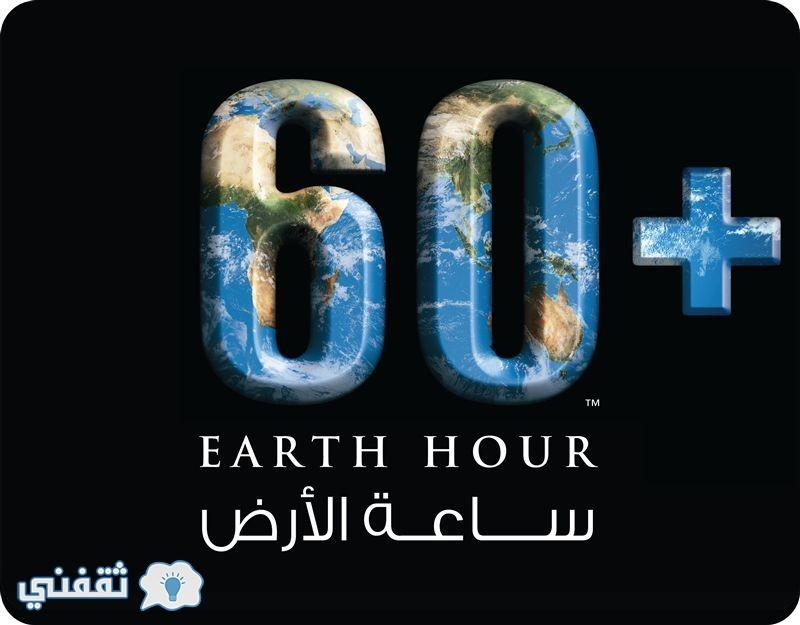 ساعة الارض 2017 Earth Hour