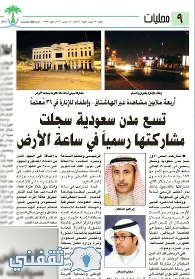 ساعة الأرض في السعودية