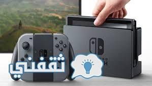 نينتندو سويتش Nintendo Switch