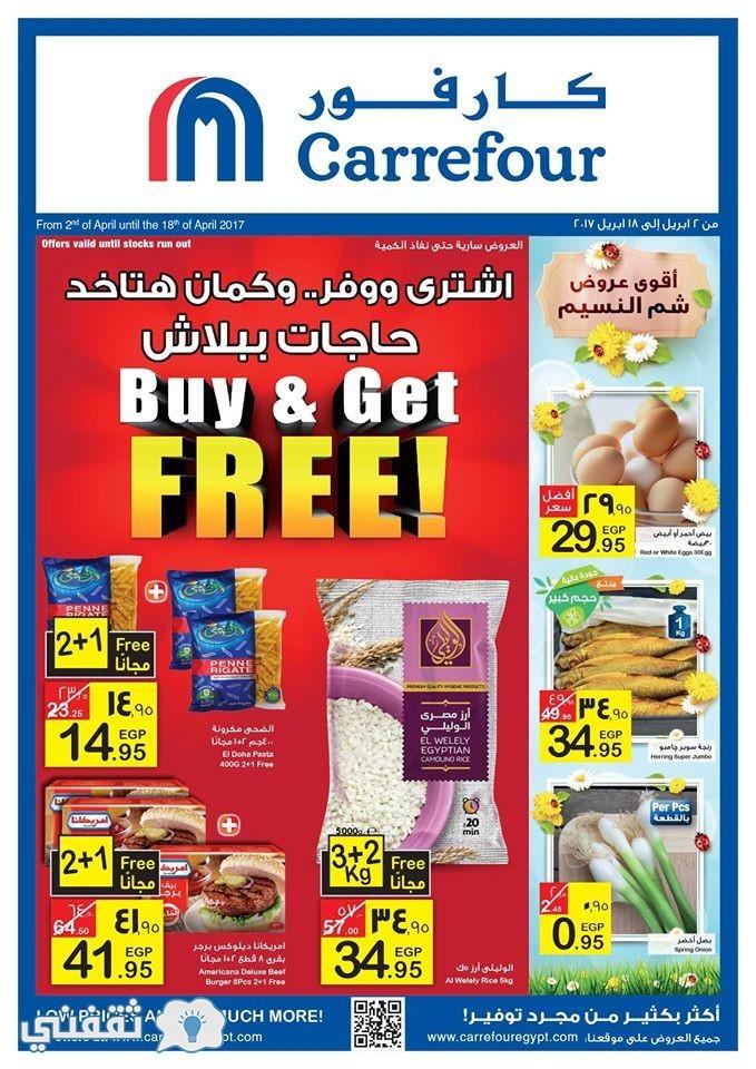 عروض كارفور مصر شم النسيم Buy and Get Free في الفترة ما بين 2 إلى 18 أبريل 2017