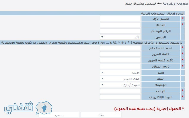 امانة عمان مخالفات السير الالكترونية