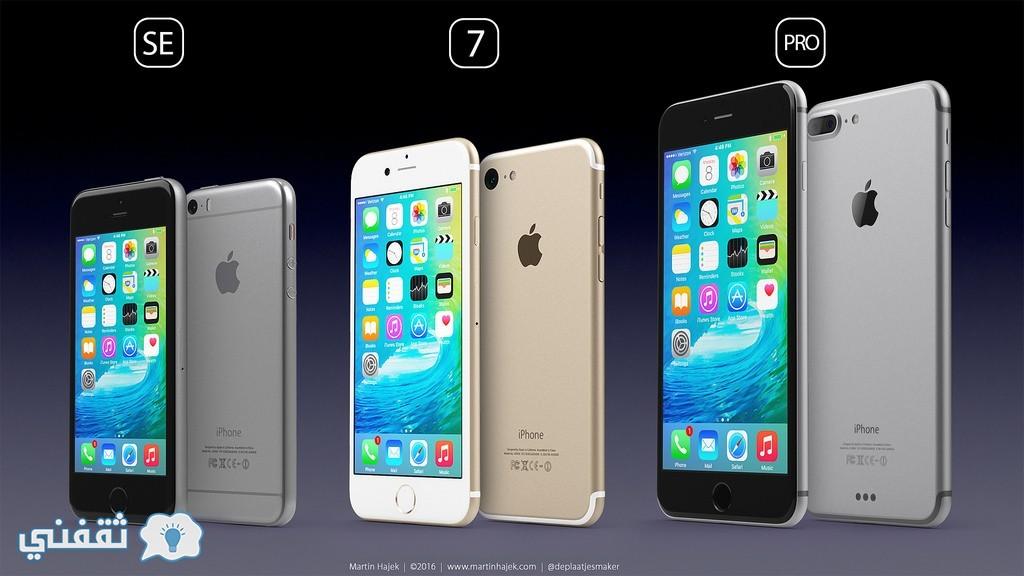 سعر iPhone 7 pro أيفون 7 برو من شركة apple .. في السعودية والإمارات وقطر ومصر والعديد من الدول العربية  iphone 7 pro price