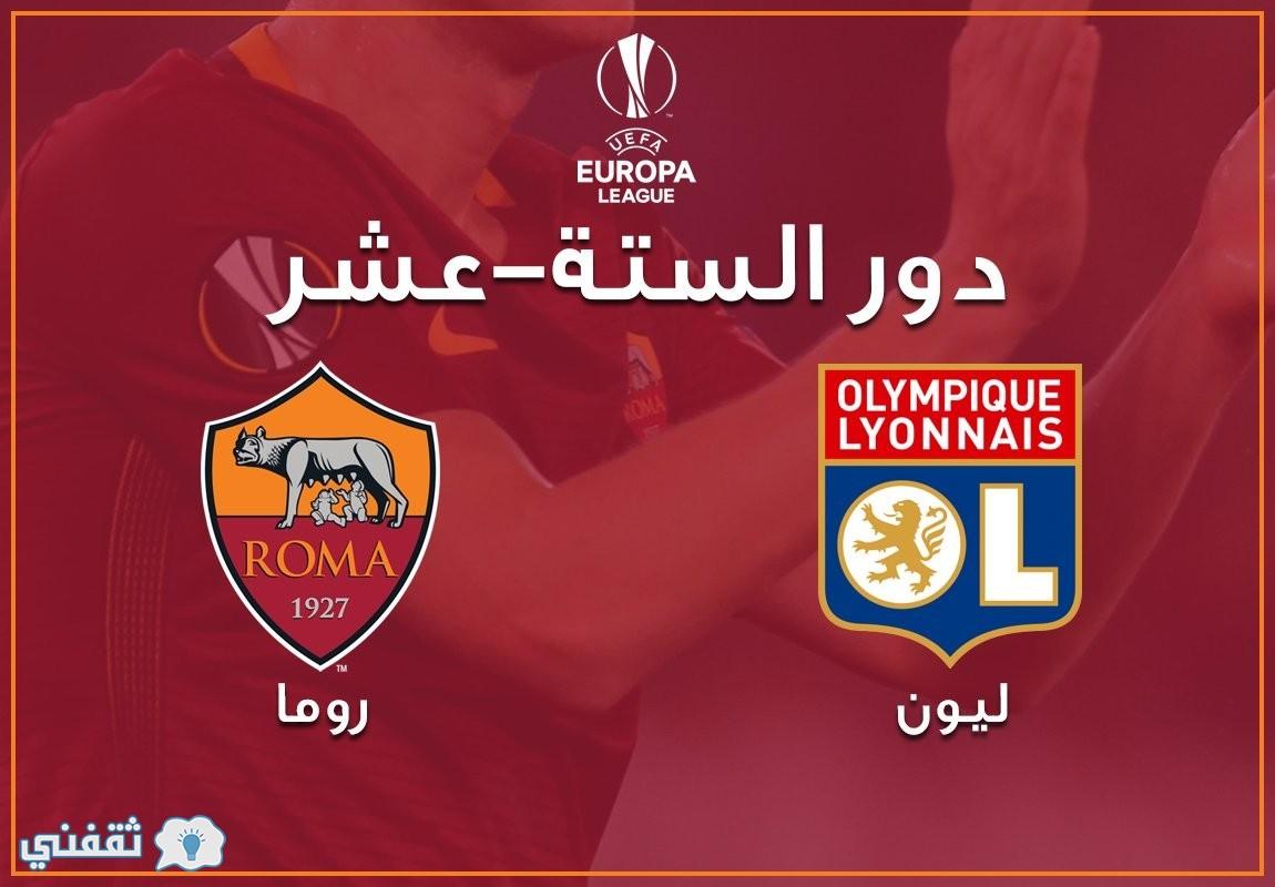 موعد مباراة روما وليون بالدور ال16 في الدوري الأوروبي