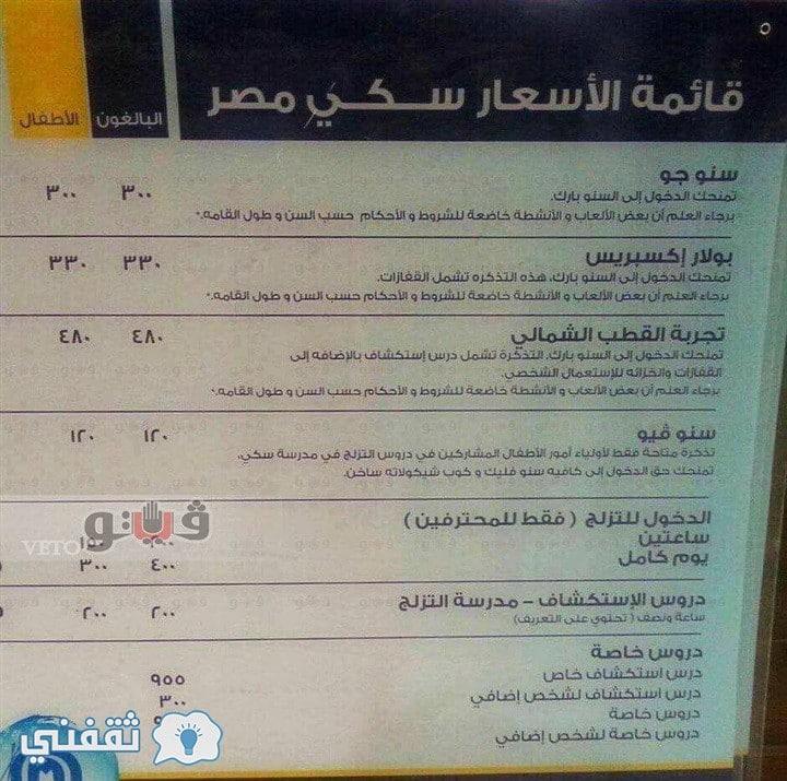 أسعار التزلج في سكي مصر