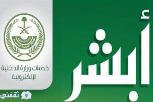 الاستعلام عن التعاميم الأمنية برقم الهوية عبر رابط ابشر موقع وزارة الداخلية السعودية 1440