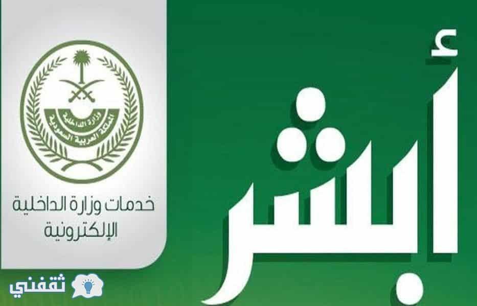 أبشر الاستعلام عن التعاميم الأمنية برقم الهويه واستبيان منع السفر عبر موقع وزارة الداخلية السعودية 1438