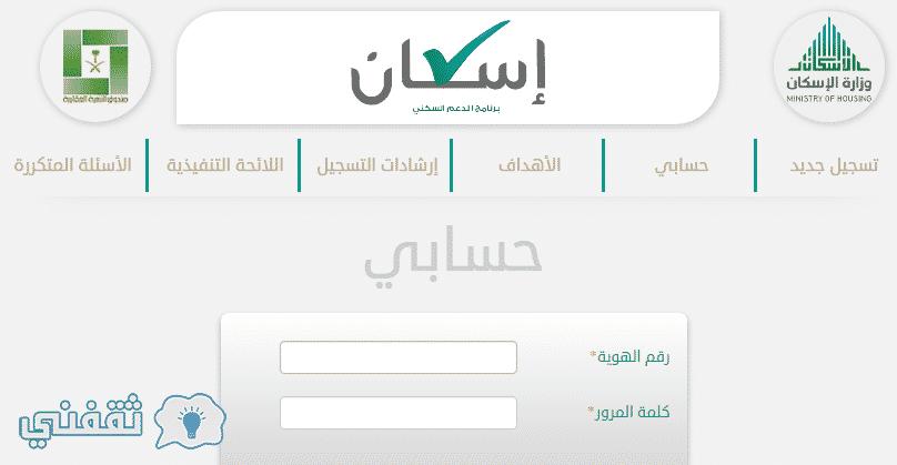 اسماء الدفعه الثانيه للاسكان : استعلام اسماء المستحقين للدعم السكني وزارة الاسكان السعودية