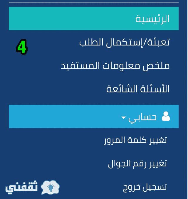 حساب المواطن 2018