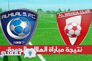 نتيجة مباراة الهلال والوحدة اليوم في دوري أبطال أسيا – دوري المجموعات beIN SPORTS 3 HD