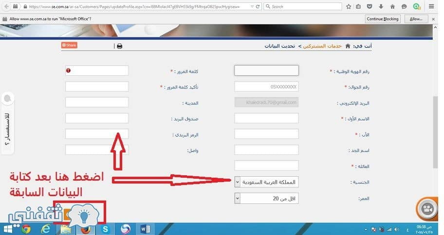 طريقة الاستعلام عن فاتورة الكهرباء في المملكة السعودية