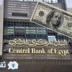 سعر الدولار في البنك المركزي اليوم 25-4-2017 وجميع العملات بالمركزي الآن