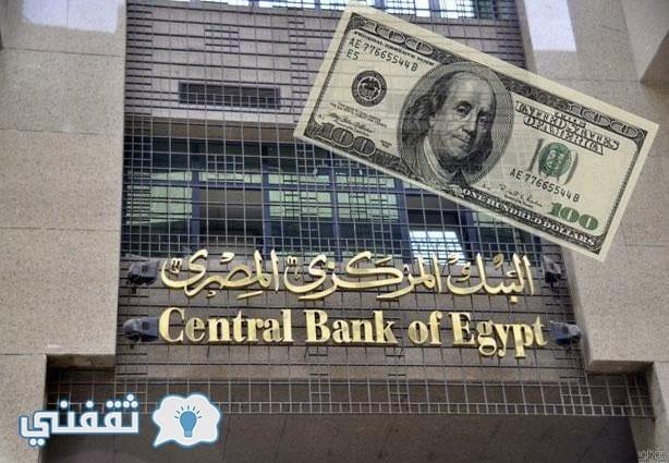 سعر الدولار في البنك المركزي اليوم 23-4-2017 وجميع العملات بالمركزي الآن