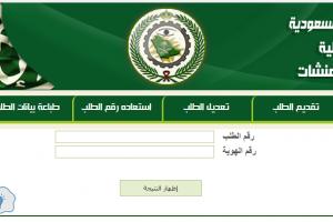 نتائج امن المنشات 1438 : إعلان نتائج قبول قوات أمن منشآت عبر موقع وزارة الداخلية