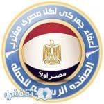 اعفاء جمركي لكل مصري مغترب …. حملة يجب أن يدعمها كل المغتربين