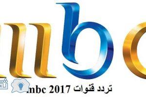 الترددات الجديدة لمجموعة قنوات MBC 2017 بالوطن العربي وإفريقيا على جميع الأقمار الصناعية