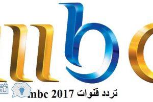 تردد قناة mbc الجديدة : مجموعة ترددات جميع قنوات أم بي سي mbc 2017 الجديدة في الوطن العربي