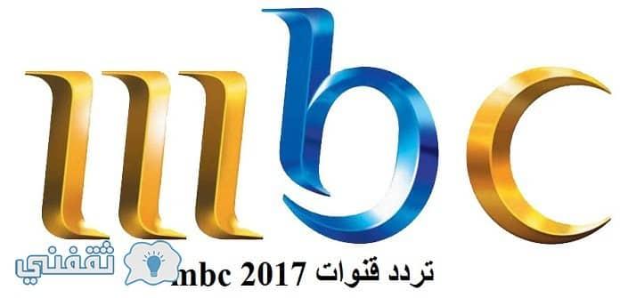 تردد قنوات إم بي سي في جميع الدول العربية تردد قناة Mbc الجديد على القمر الصناعي نايل سات وعربسات