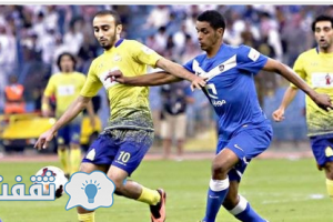 القنوات الناقلة لمباراة الهلال والنصر السعودي في ربع نهائي كأس خادم الحرمين الشريفين